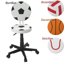 Офисное кресло эконом Мяч футбол 345*460*780-1000